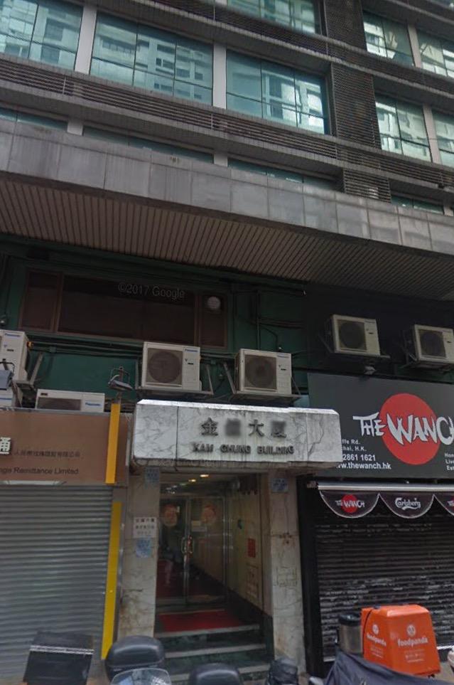 Kam Chung Building G/F B