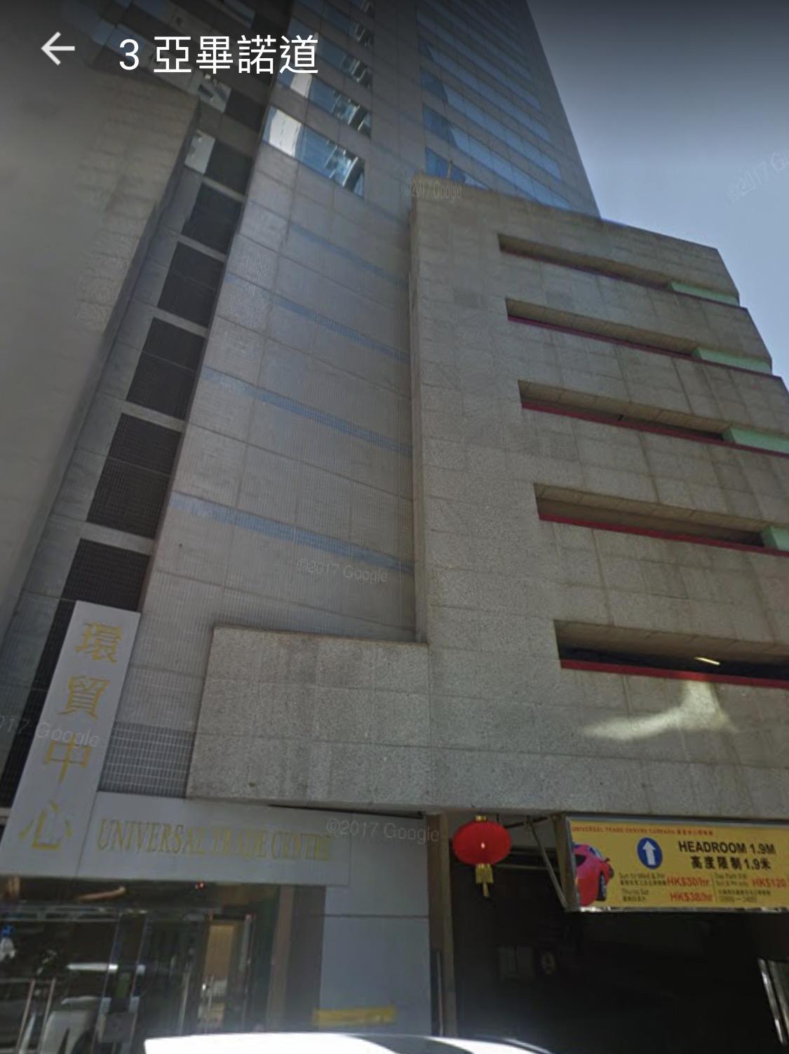 Universal trade centre 16/F 5