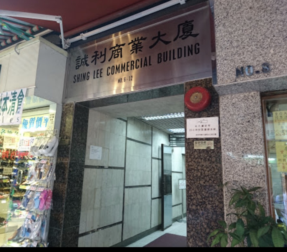 Shing lee commercial building 14/F C
