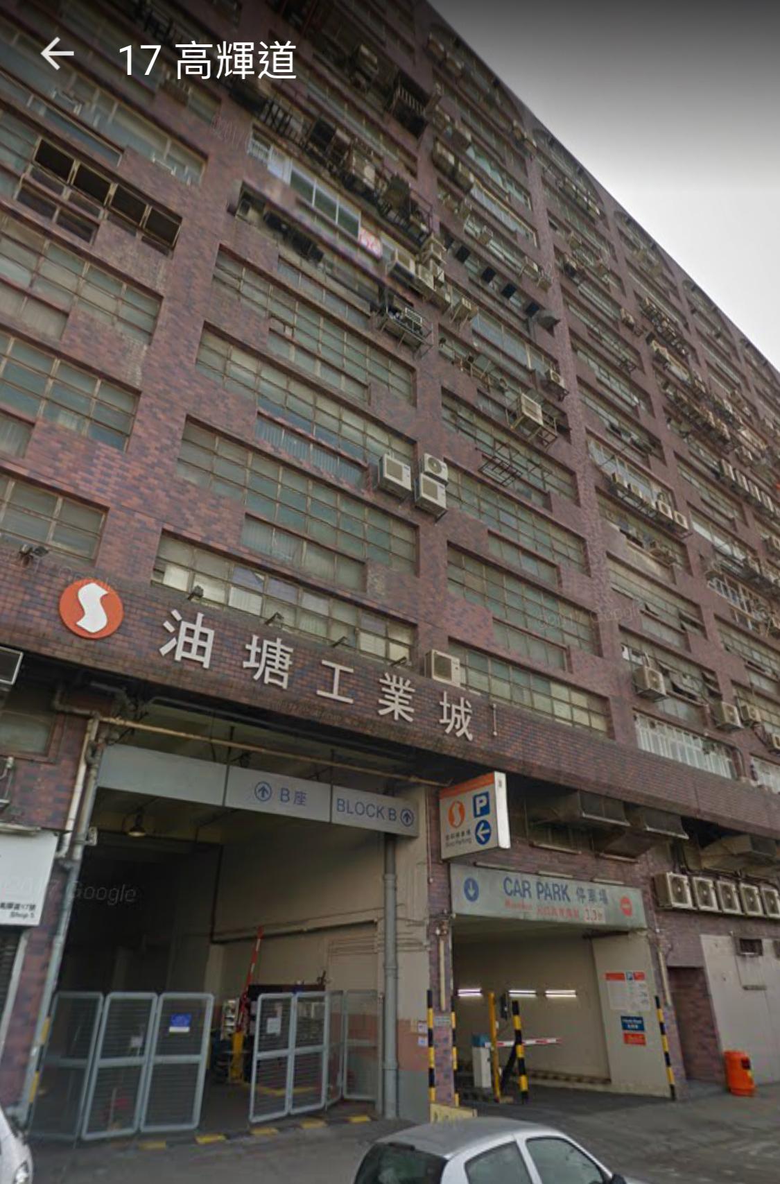 Yau tong industrial city Block B 2/F 7-12