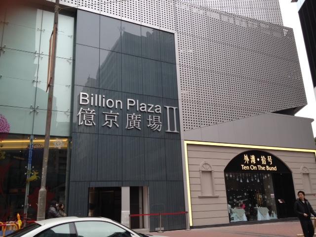 Billion plaza 2, 31/F B